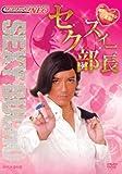 サラリーマンNEO セクスィー部長~瞬殺フェロモン17連発!~[DVD]
