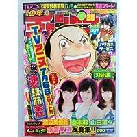 週刊少年チャンピオン 2014年6月12日号