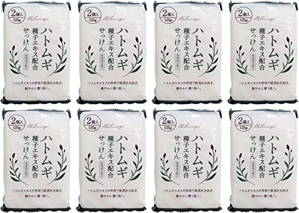 【まとめ買い】ハトムギ種子エキス配合石けん 125g*2コ入【×8個】