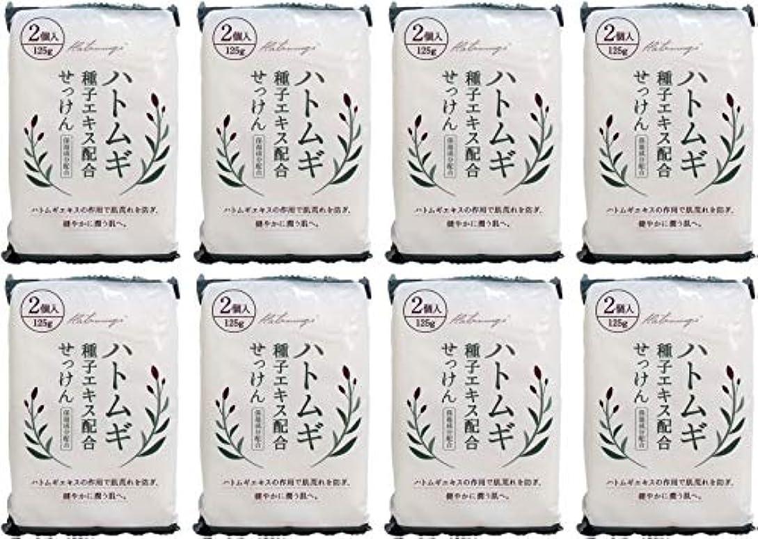 ホールドジャンクションマンハッタン【まとめ買い】ハトムギ種子エキス配合石けん 125g*2コ入【×8個】
