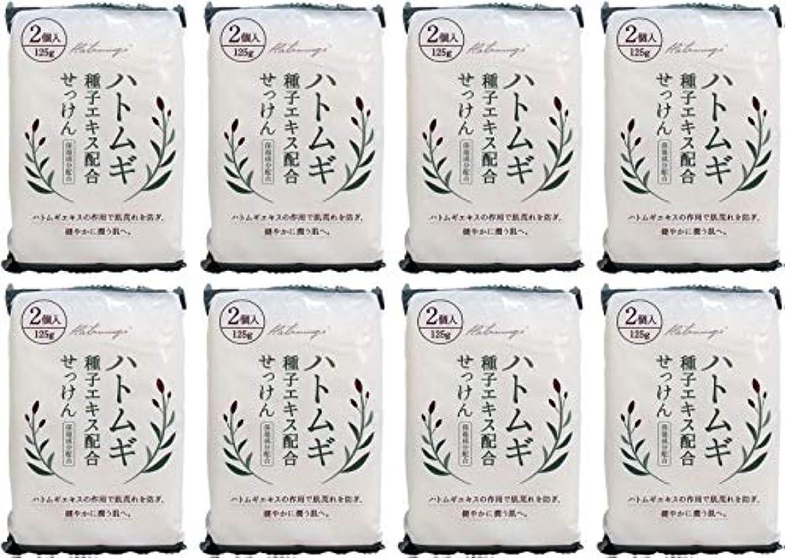 素晴らしい良い多くの処方する時々【まとめ買い】ハトムギ種子エキス配合石けん 125g*2コ入【×8個】