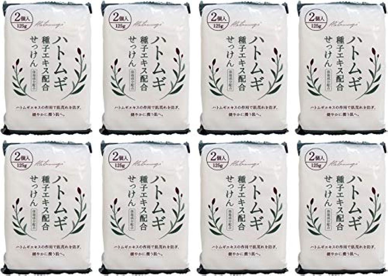 食い違いカレンダーパン屋【まとめ買い】ハトムギ種子エキス配合石けん 125g*2コ入【×8個】