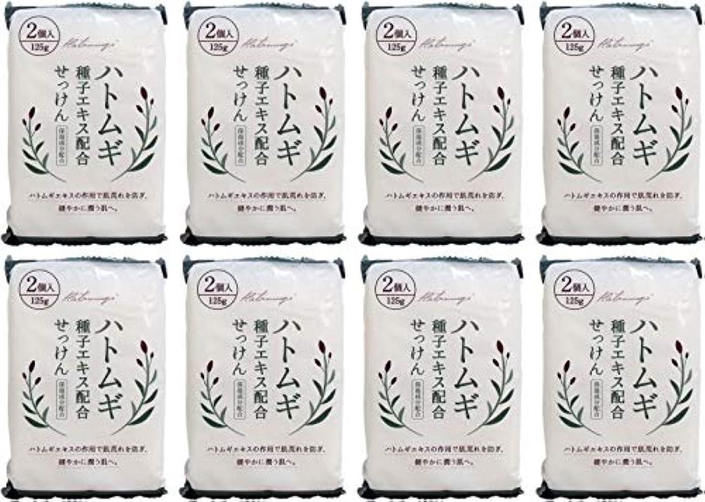 日付許さない二層【まとめ買い】ハトムギ種子エキス配合石けん 125g*2コ入【×8個】