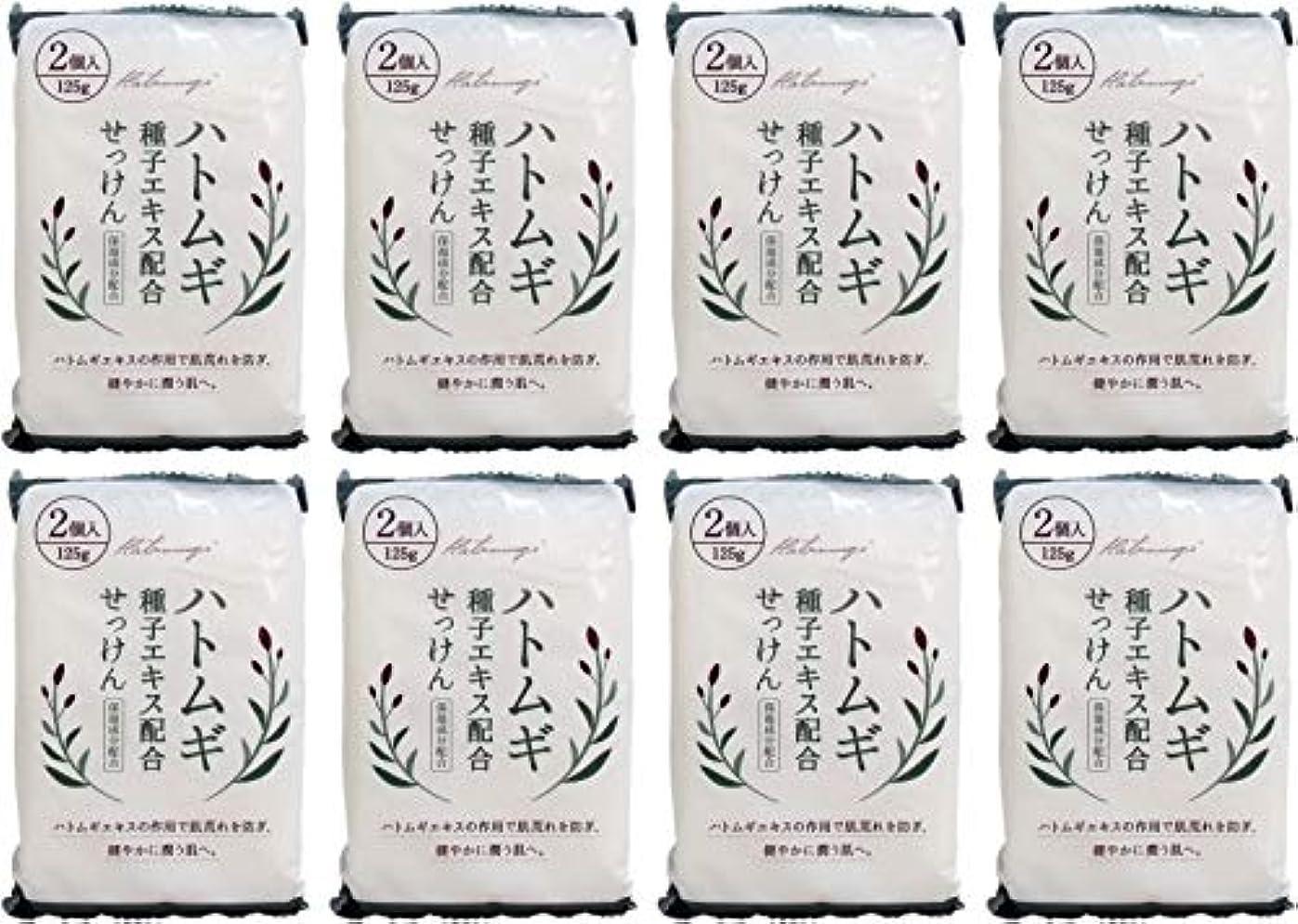 アセ太いミリメートル【まとめ買い】ハトムギ種子エキス配合石けん 125g*2コ入【×8個】