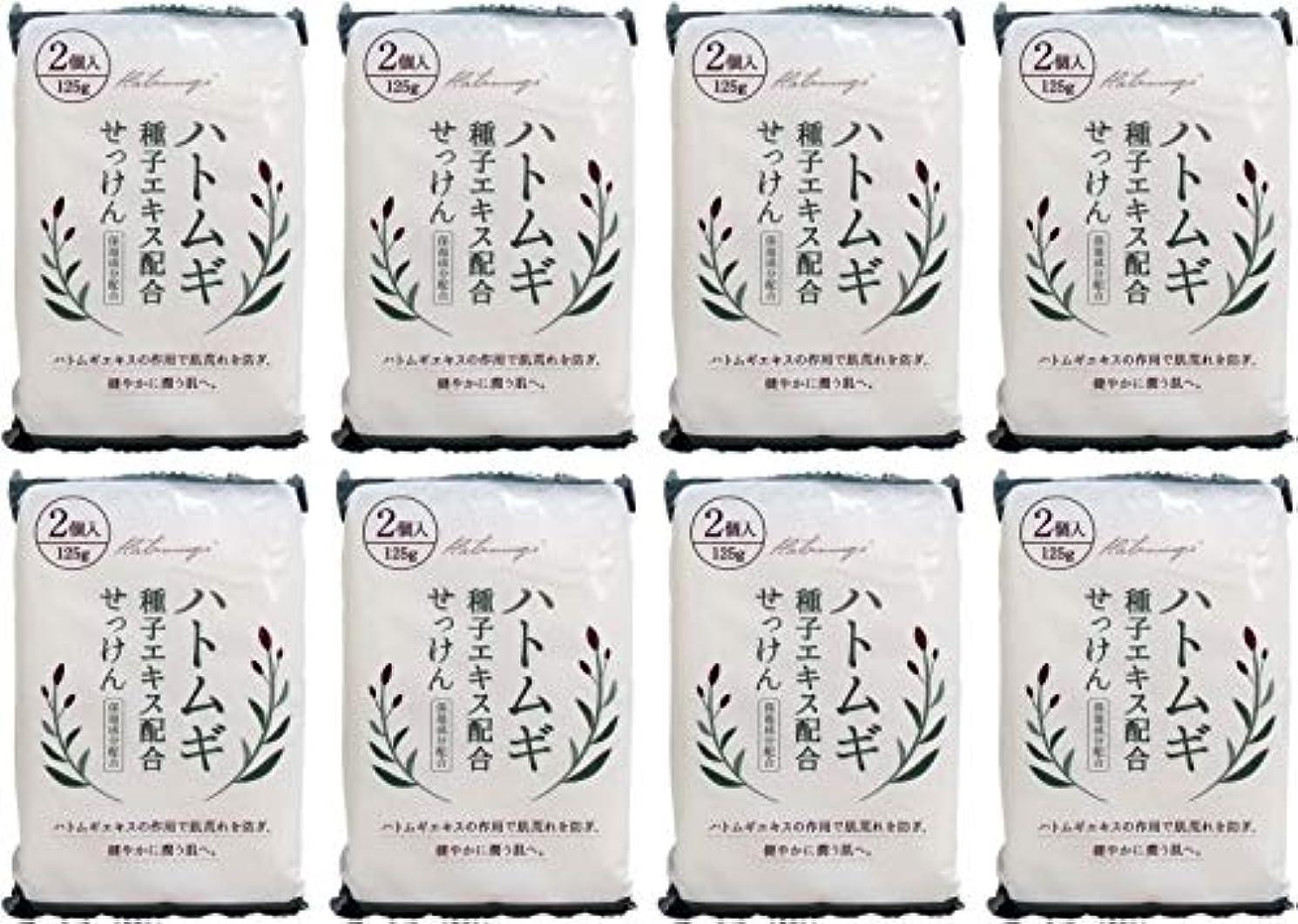 各唯一不潔【まとめ買い】ハトムギ種子エキス配合石けん 125g*2コ入【×8個】