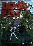 エルフを狩るモノたち 21 (電撃コミックス)