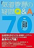 気道管理の疑問Q&A70