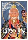 道教の世界:宇宙の仕組みと不老不死 (「知の再発見」双書)(書籍/雑誌)