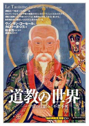 道教の世界:宇宙の仕組みと不老不死 (「知の再発見」双書)