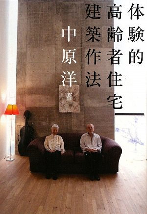 体験的高齢者住宅建築作法の詳細を見る