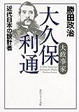 大政事家 大久保利通 近代日本の設計者 (角川ソフィア文庫)
