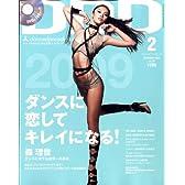 DDD (ダンスダンスダンス) 2009年 02月号 [雑誌]