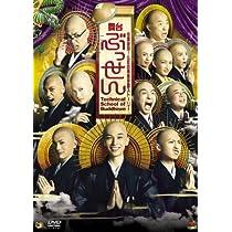 舞台「ぶっせん」 DVD