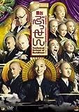 舞台「ぶっせん」 DVD[DVD]