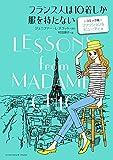 書店で気になった本/フランス人は10着しか服を持たない コミック版