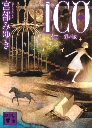ICO-霧の城-(上) (講談社文庫)の詳細を見る