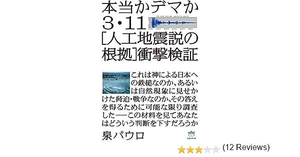 Amazon.co.jp: 本当かデマか 3...