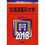 北海道薬科大学 (2018年版大学入試シリーズ)