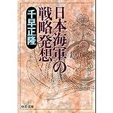 日本海軍の戦略発想 (中公文庫)