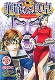 華麗なる食卓 25 (ヤングジャンプコミックス)