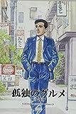 ドラマCD 「孤独のグルメ」/