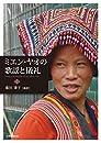 ミエン・ヤオの歌謡と儀礼 (神奈川大学アジア研究センター叢書 2)
