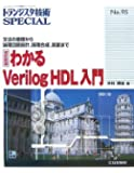 わかるVerilog HDL入門―文法の基礎から論理回路設計、論理合成、実装まで (トランジスタ技術SPECIAL)