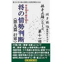 【孫子正解】シリーズ第十一回 将の情勢判断〈第九篇 行軍〉