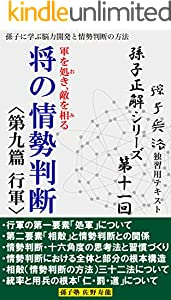 【孫子正解】シリーズ 11巻 表紙画像