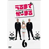 うるまでが~まる(6) [DVD]