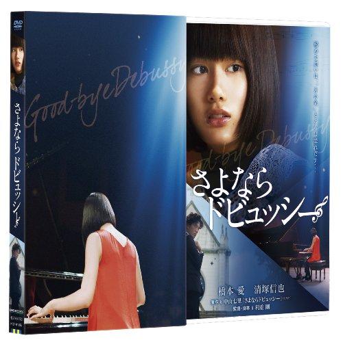 さよならドビュッシー 【DVD豪華版】(DVD2枚組/初回限定版)の詳細を見る