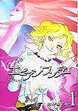 エビアンワンダー 1 (IDコミックス ZERO-SUMコミックス)