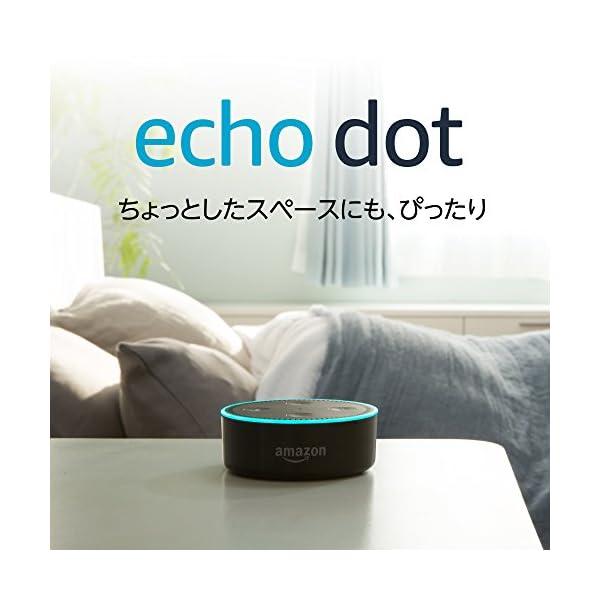 Echo Dot (エコードット) 第2世代 ...の紹介画像3