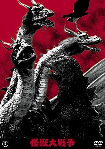 怪獣大戦争 東宝DVD名作セレクション