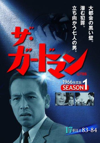 ザ・ガードマン シーズン1(1966年度版) 17 [DVD]