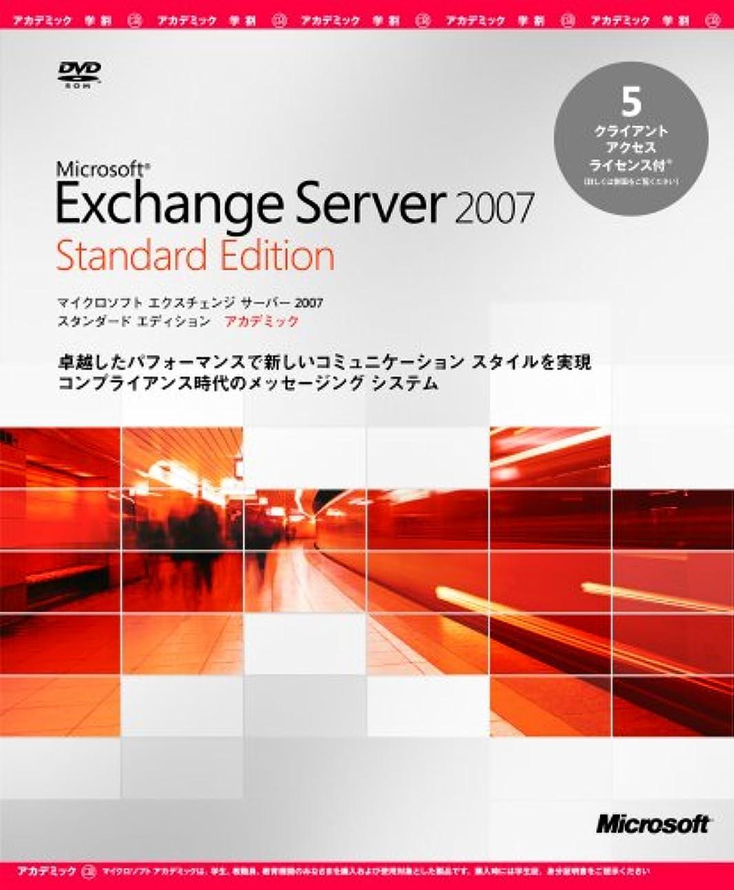 読者締め切り群集Microsoft Exchange Server 2007 Standard Edition 日本語版 アカデミックパック 5クライアントアクセスライセンス付