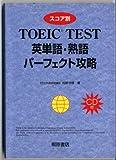 スコア別 TOEIC 英単語・熟語 パーフェクト攻略 (桐原TOEIC)