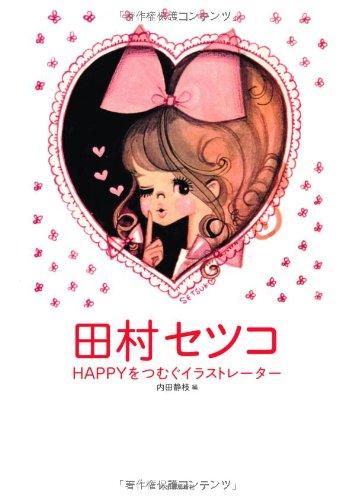 田村セツコ ---HAPPYをつむぐイラストレーター (らんぷの本/マスコット)の詳細を見る