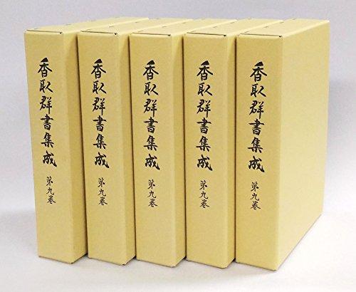 香取群書集成9