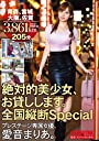 【早期購入特典あり】絶対的美少女 お貸しします。 全国縦断Special 青森 宮城 大阪 佐賀(生写真3枚付き)(数量限定)/プレステージ/プレステージ DVD