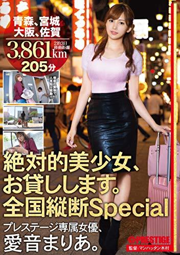 絶対的美少女、お貸しします。 全国縦断Special 青森、宮城、大阪、佐賀/プレステージ [DVD]
