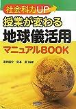 社会科力UP 授業が変わる地球儀活用マニュアルBOOK