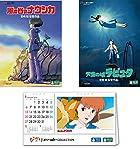 [Amazon.co.jp限定]風の谷のナウシカ&天空の城ラピュタの2本セット ジブリの卓上カレンダー付