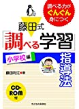 調べる力がぐんぐん身につく『藤田式 「調べる学習」指導法 小学校編』 CD-ROM付