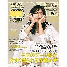MORE (モア) 2019年3月号 [雑誌]