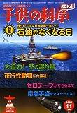 子供の科学 2008年 11月号 [雑誌]