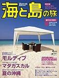 海と島の旅 2008年 08月号 [雑誌]