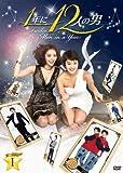 1年に12人の男 DVD-BOX1