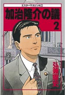 加治隆介の議(2) (モーニングコミックス)