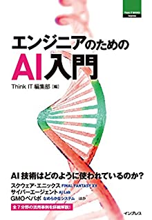 エンジニアのためのAI入門 ThinkIT Books
